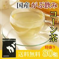 コーン茶は炒ったトウモロコシの実をお茶にしたもので、 飲みやすい味と豊富な食物繊維・鉄分で人気の健康...