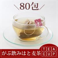はとむぎ茶は日本でも古くから愛飲されている健康茶です。 漢方薬名(ヨクイニン)としても有名な栄養価の...