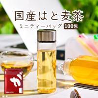 【はと麦茶|ハトムギ茶】国産はと麦茶100% | ふくちゃのがぶ飲みはとむぎ茶2.5gティーバッグ1...