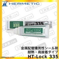 ●金属配管用嫌気性シール剤 ●耐熱・高接着タイプ  ●JWWA K-146 & K-142(...