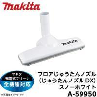 適用モデル:マキタ充電式クリーナ全機種対応  先端部と中間部にエチケットブラシを採用!