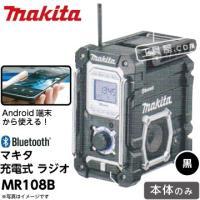 マキタ充電式ラジオMR108/B 標準小売価格 25,800円(税別) バッテリ・充電器別売  「A...
