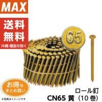 【用途・特長】 CN釘:枠組壁工法用(2×4用) 網目模様なし  ワイヤー連結ロール釘、バラ釘共に種...