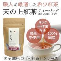 熊本県水俣市。農薬や化学肥料は使わず、環境に配慮した栽培を行っている天の製茶園。茶葉を収穫後、たっぷ...