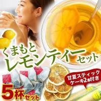 熊本産 紅茶 ティーバッグ リラックス レモン ティータイム セット 送料無料でお届けします。紅茶は...