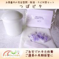 つぼピタ 骨壷内の湿気・カビ対策セット