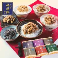 高級納豆全種6種類入り人気のセットです。  鶴の子、鈴丸、光黒、秘伝、大袖振り、引きわり納豆が各1パ...