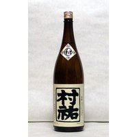 村祐 和(なごみ) 1.8L (日本酒/新潟の地酒/村祐酒造)