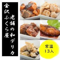 5種類の和風惣菜、合計13袋セット。  常温保存90日  内容量: レトルト惣菜 筍鮭の一口角煮90...
