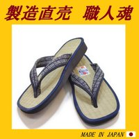 ミサトッ子と同じ町の草履。国産本畳を使用。  吸湿性が良く、素足で履いてもさらっと快適!  幅広ワイ...