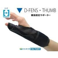 親指専用の固定サポーターです。捻挫・関節炎・脱臼・腱鞘炎・骨折後のリハビリ時に最適。  全面メッシュ...