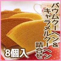 ◆商品名:バウムクーヘン詰合せ ◆名称:洋菓子 ◆原材料名:【プレーン】卵、砂糖、小麦粉、バター、食...