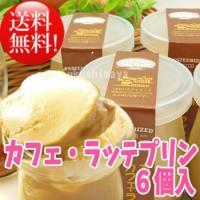 ◆商品名:カフェ・ラッテプリン(6個入) ◆品名:洋生菓子 ◆原材料:牛乳、生クリーム、卵黄、砂糖、...