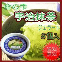 ◆商品名:木村ミルク宇治抹茶ジェラート(命の雫)・8個入 ◆種類別名称:アイスミルク ◆無脂乳固形分...
