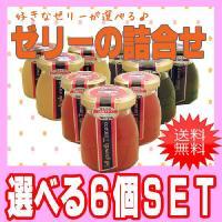◆商品名:ゼリー6本セット ◆内容量:各100g ◆原材料名: ◇りんごゼリー…りんご(福島県産)、...