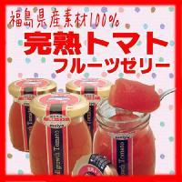 ◆商品名:トマトゼリー ◆内容量:100g ◆原材料名:トマト(福島県産)、果糖ブドウ糖液糖、ゲル化...