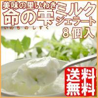 ◆種類別名称:アイスミルク ◆商品名:木村ミルクジェラート(命の雫)・8個入 ◆無脂乳固形分:10....