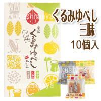 ◆商品名:くるみゆべし三昧 ◆名称:和菓子 ◆原材料: ◇くるみゆべし…糖類(砂糖、オリゴ糖、麦芽糖...