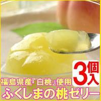 ◆内容量:90g×3 ◆賞味期限:製造年月日より半年 ◆原材料:白もも(福島県産)・砂糖・ゲル化剤(...