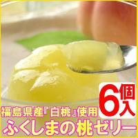 ◆内容量:90g×6 ◆賞味期限:製造年月日より半年 ◆原材料:白もも(福島県産)・砂糖・ゲル化剤(...