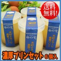 ◆商品名:とろ〜り濃厚プリン(6個入) ◆品名:洋生菓子 ◆原材料:牛乳、生クリーム、卵黄、砂糖、ト...