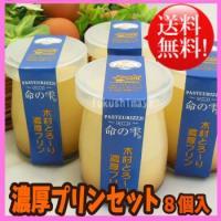 ◆商品名:とろ〜り濃厚プリン(8個入) ◆品名:洋生菓子 ◆原材料:牛乳、生クリーム、卵黄、砂糖、ト...