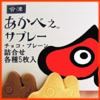 ◆商品名:あかべぇサブレー<br> ◆名称:焼菓子 ◆原材料名: ◇プレーン味…小麦粉、...