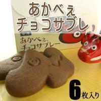 ◆商品名:ミニあかべぇチョコサブレー ◆名称:焼菓子 ◆原材料:小麦粉、砂糖、バター、卵、ココアバタ...