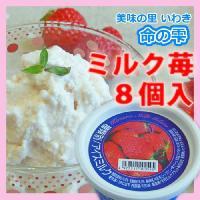 ◆種類別名称:アイスミルク ◆商品名:木村ミルク苺ジェラート(命の雫)・8個入 ◆無脂乳固形分:9....