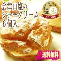 ◆商品名:会津山塩のシュークリーム ◆名称:冷凍洋菓子 ◆原材料名:牛乳、乳等を主要とする食品(大豆...