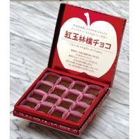 ■紅玉林檎チョコ  こだわりの蜜入り紅玉自然果汁をジュレにして、高級チョコレート(クーベルチュール)...