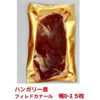5枚 鴨肉 ロース フィレ カナール チェリバレー種 合鴨ロース肉 200-240g×5枚 冷凍