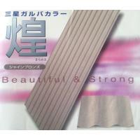 ■ 商 品 名     三星ガルバカラー煌(きらめき) ■ 一般名称     塗装ガルバリウム鋼板 ...