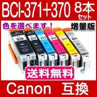 ◆CANON BCI-370XLPGBK(顔料) BCI-371XL+370XL/6MP &...