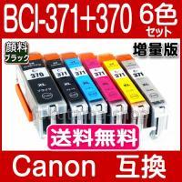 ◆BCI-370XLPGBK(顔料) CANON BCI-371XL+370XL/6MP シリーズに...