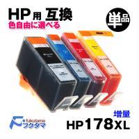 ◆HP HP178XL-4PKシリーズ 単品カラー選択可【ICチップ付き】【残量表示機能付】に対応可...