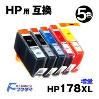 ◆ヒューレットパッカード HP178XL 5色マルチパック 【ICチップ付き】】【残量表示機能付】に...