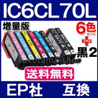 エプソン プリンターインク IC6CL70L 6色セット+黒2本(ICBK70L) エプソン用 互換インクカートリッジ 増量版 ICチップ付 プリンター インク IC70L