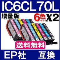 ◆IC6CL70L 6色セットX2set(計12本) 1年間保証 エプソンIC70増量タイプシリーズ...