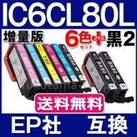 """""""◆エプソンIC80L増量タイプシリーズに対応可能な互換インク(汎用インク)です。1年間保証! 対応..."""