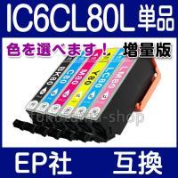 ◆エプソンIC80増量タイプ単品自由選択に対応可能な互換インク(汎用インク)です。 対応メーカー:エ...