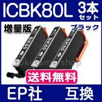 ◆エプソンIC80L 増量版 単品 ICBK80L3本セット ブラック 互換インク(汎用インク)です...