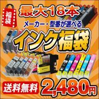 ▼インク福袋選択内容 BCI-351XL+350XL/6MP(6色チップ付増量)×3(期限限定) B...