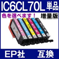 【※8本以上でメール便送料無料】◆エプソンIC70増量タイプ単品自由選択に対応可能な互換インク(汎用...