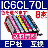 ◆エプソンIC70増量タイプシリーズに対応可能な互換インク(汎用インク)です。 対応メーカー:エプソ...