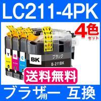 メーカー ブラザー 互換品  純正品番 LC211-4PK   染料   入数 4個  セット内容 ...