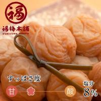 紀州南高梅の旨みと昆布の旨味を兼ねあわせた梅干「こんぶ梅」昆布は北海道日高産のこんぶを使用しています...