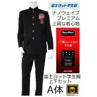 ≪富士ヨット学生服ナノウェイブ上下セットの特徴≫ ●標準型学生服認証マーク付き。 ●形態安定素材なの...