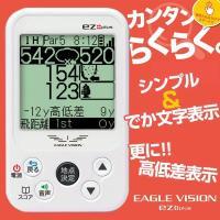ひと目で必要な情報がわかる! 小型/GPS/飛距離測定/簡単操作 EAGLE VISION ez p...