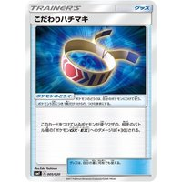 ポケモンカードゲーム/PK-SMF-005 こだわりハチマキ